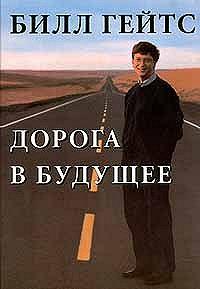 Билл Гейтс -Дорога в будущее