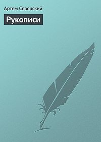 Артем Северский -Рукописи