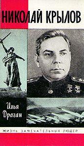 Илья Драган -Николай Крылов