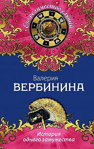 Валерия Вербинина -История одного замужества