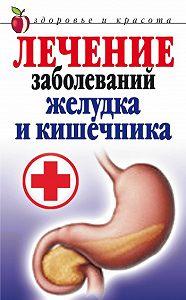 Елена Алексеевна Романова - Лечение заболеваний желудка и кишечника
