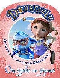 Олег Рой -От судьбы не уйдешь (с цветными иллюстрациями)