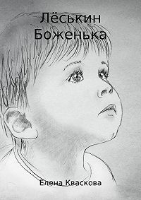 Елена Александровна Кваскова -Лёськин Боженька