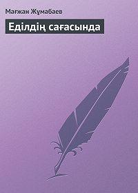 Мағжан Жұмабаев -Еділдің сағасында