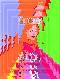 Наталья Крылова -Многоликая