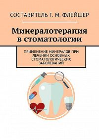 Г. Флейшер -Минералотерапия встоматологии. Применение минералов при лечении основных стоматологических заболеваний