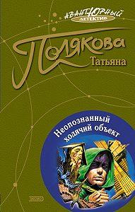 Татьяна Полякова - Неопознанный ходячий объект