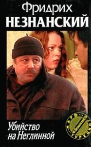 Фридрих Незнанский - Убийство на Неглинной