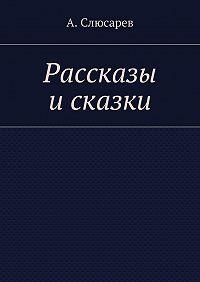 Анатолий Слюсарев -Рассказы исказки