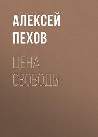 Алексей Пехов -Цена свободы