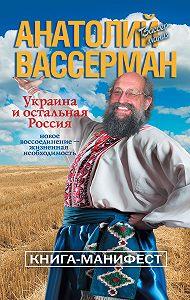 Анатолий Вассерман - Украина и остальная Россия