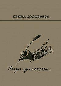 Ирина Соловьёва -Поэзия одной строки… Публицистические очерки отворчестве поэта Терентiя Травнiка