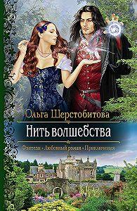 Ольга Шерстобитова -Нить волшебства