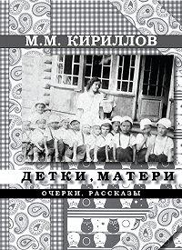 М. М. Кириллов -Детки и матери