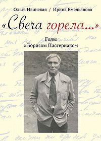 Ольга Ивинская -«Свеча горела…» Годы с Борисом Пастернаком