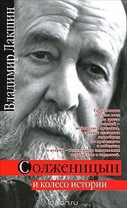 Владимир Лакшин, С. Кайдаш-Лакшина - Солженицын и колесо истории