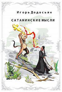 Игорь Додосьян - Сатанинские мысли