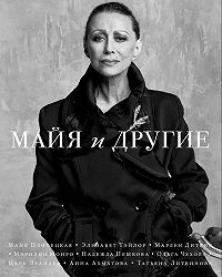 Сергей Николаевич, Елена Шубина - Майя и другие