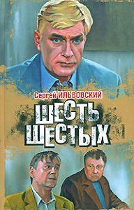 Сергей Ильвовский -Шесть шестых