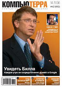 Компьютерра -Журнал «Компьютерра» № 42 от 14 ноября 2006 года