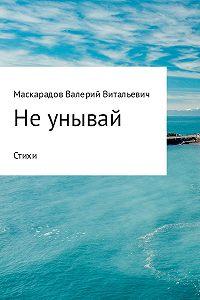 Валерий Маскарадов -Не унывай