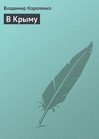 Владимир Короленко - В Крыму