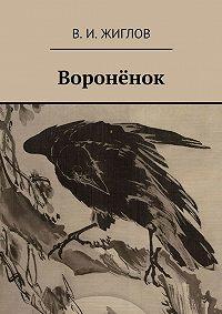 В. Жиглов - Воронёнок