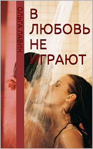 Ольга Лавин -В любовь не играют