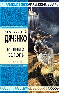 Марина и Сергей Дяченко -Медный король