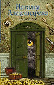 Наталья Александрова -Дом призрака