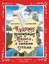 Сельма Лагерлеф -Чудесное путешествие Нильса с дикими гусями