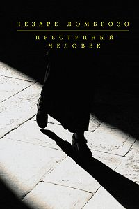 Чезаре Ломброзо -Преступный человек (сборник)
