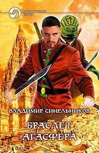 Владимир Синельников -Браслет Агасфера