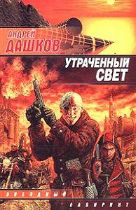 Андрей Дашков -Пропуск