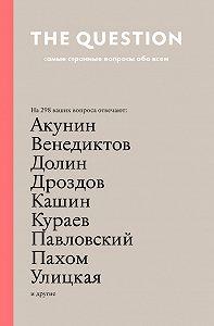 Борис Акунин -The Question. Самые странные вопросы обо всем