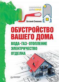 Е. В. Симонов -Обустройство вашего дома: вода, газ, отопление, электричество, отделка