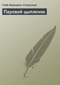Глеб Успенский -Паровой цыпленок