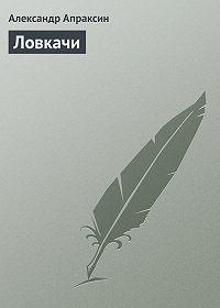 Александр Апраксин -Ловкачи