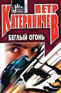 Петр Катериничев -Беглый огонь