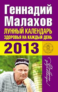 Геннадий Малахов -Лунный календарь здоровья на каждый день. 2013