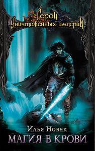 Илья Новак -Магия в крови