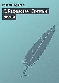 Валерий Брюсов -С.Рафалович. Светлые песни