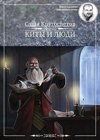 Саша Кругосветов -Киты и люди