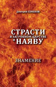 Дмитрий Семенов -Страсти в загробном мире и наяву. Знамение