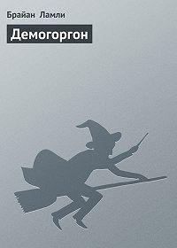 Брайан Ламли -Демогоргон