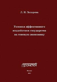 Л. Захарова -Условия эффективного воздействия государства на теневую экономику