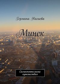 Гермина Нагаева -Минск. Самостоятельные путешествия