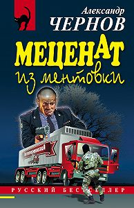 Александр Чернов - Меценат из ментовки