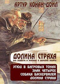 Артур Конан Дойл -Долина страха. Все повести и романы о Шерлоке Холмсе