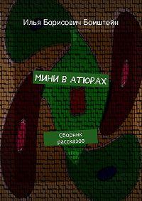 Илья Бомштейн - Мини в атюрах